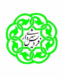 شهرداري فرديس