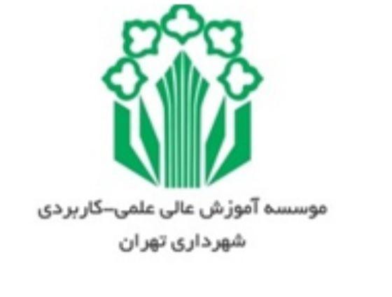 موسسه آموزش عالي شهرداري تهران 2