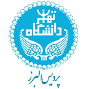 پرديس البرز دانشگاه تهران