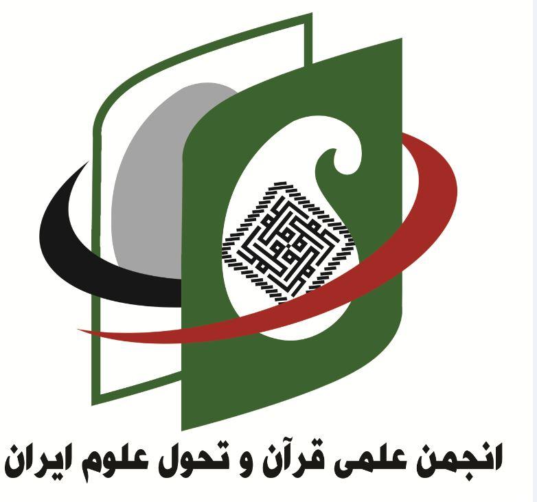 انجمن قرآن و تحول علوم ايران