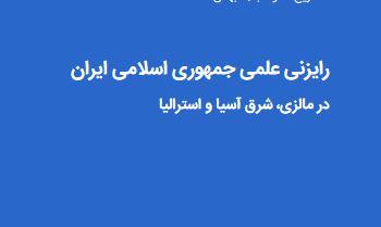 رايزني محترم علمي جمهوري اسلامي ايران