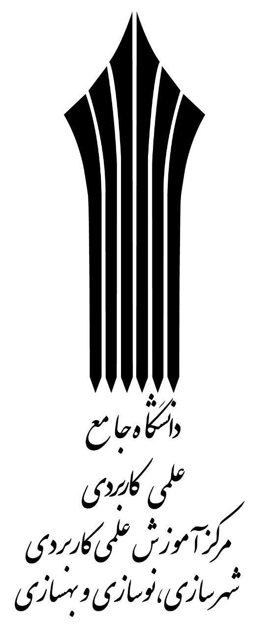 دانشگاه جامع علمي كاربري شهرداري تهران به جمع مشاركت كنندگان در همايش پيوست