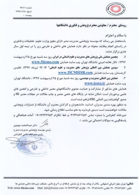 نامه اطلاع رساني همايش به دانشگاهها