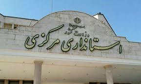 اطلاع رساني كنفرانس توسط استانداري مركزي