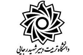 دانشگاه تربيت دبير شهيد رجايي تهران